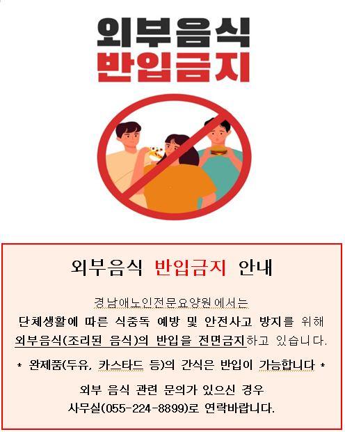 캡처_외부음식반입금지안내.JPG
