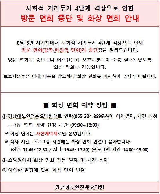 (21.08.05) 방문면회 중단 및 화상면회 안내_사진.JPG