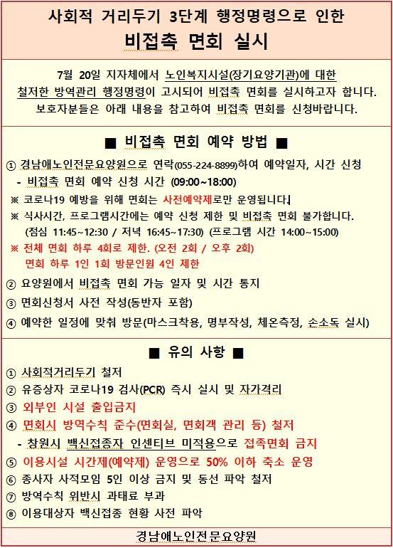 3단계_비접촉면회안내.JPG